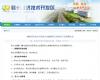赣州经济技术开发区企业服务和工信局见习生招聘公告