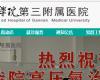 赣南医学院第三附属医院2020年11月招聘工作人员考试入闱技能操作考试人员名单公告
