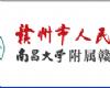 赣州市人民医院2020年下半年面向社会公开招聘工作人员公告