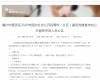 赣州市章贡区2020年面向社会公开招聘村(社区)基层党建宣传和公共服务专岗人员公告