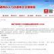 崇义县2020年事业单位招聘高学历人才公告