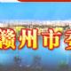 中共赣州市委宣传部下属事业单位公开招聘工作人员笔试事宜公告